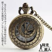 『時光旅人』尋寶羅盤古典造型復古懷錶隨貨附贈長鍊