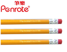 筆樂PENROTE 黃桿事務木頭鉛筆 12支/打 PB004
