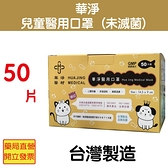 華淨兒童醫療口罩50入 台灣製造國家標準規格CNS14774CNS14775 元氣健康館