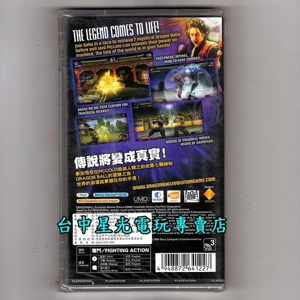 【PSP原版片 可刷卡】☆ 七龍珠 全新進化 ☆英文亞版全新品【特價優惠】台中星光電玩