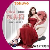 ⦿dearDAD感恩頌⦿tokuyo TC-290 LS臀感零重力mini玩美椅