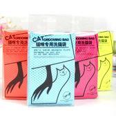 洗貓袋貓咪專用洗澡帶防抓寵物袋餵藥打針剪指甲清潔耳朵固定袋 DA544『黑色妹妹』