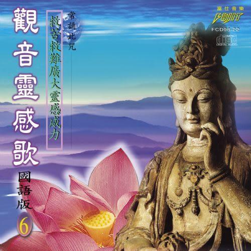 國語版 6 觀音靈感歌 CD (音樂影片購)