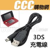 3DS 充電線 NDSi LL USB 充電線