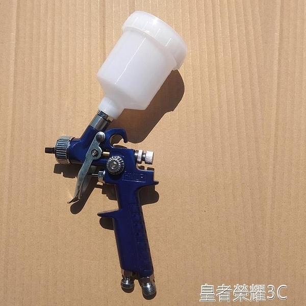 噴槍 H2000小型氣動噴漆槍環保高霧化光觸媒0.8修補除甲醛油漆噴槍上壺YTL 年終鉅惠