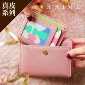 零錢夾-真皮可拆證件零錢夾 證件套 隨身 皮夾 名片夾 【SAC29-A225A】S'AIME東京企劃