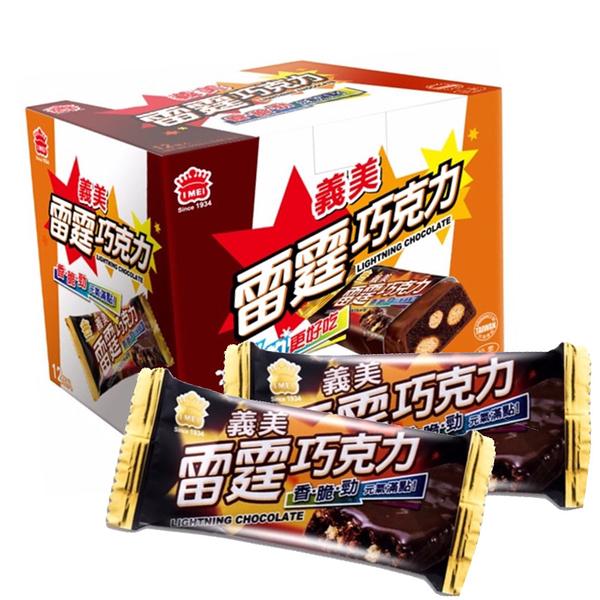 大包 義美 雷霆巧克力【E0016】單包 巧克力 零嘴 餅乾 下午茶 點心 餅乾糖果