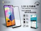 三星Galaxy A31 SM-A315G《日本材料9H鋼化膜滿版玻璃貼玻璃膜》亮面螢幕玻璃保護貼玻璃保護膜鋼膜