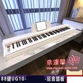 手捲鋼琴 查哈頓便攜式手捲鋼琴88鍵盤版成人練習行動隨身初學者入門T