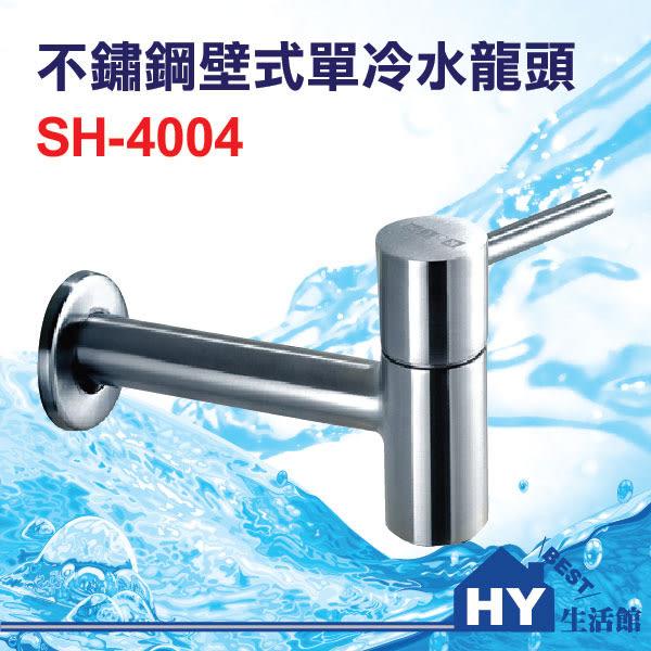 不鏽鋼龍頭系列 SH-4004 不鏽鋼壁式單冷水龍頭組 日本芯 台製《HY生活館》水電材料專賣店