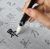 毛筆字帖心經入門臨摹水寫布套裝初學者練毛筆字水寫書 『獨家』流行館