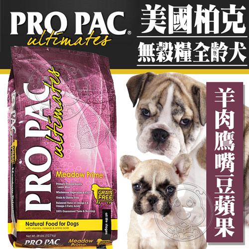 【培菓幸福寵物專營店】ProPac柏克》無穀全齡犬羊肉鷹嘴豆蘋果高消化護膚亮毛28磅12.7kg