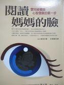 【書寶二手書T2/心理_OGQ】閱讀媽媽的臉_山口真美