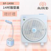 【買就送】尚朋堂 14吋箱型電扇SF-1498