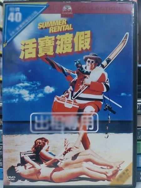 挖寶二手片-X04-061-正版DVD-電影【活寶渡假】-約翰坎迪 凱倫奧斯汀活寶渡假(直購價)