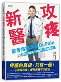 (二手書)攻疼新醫:筋骨疼痛專家Dr.Pain帶你找痛源、解痛根、脫離痛海