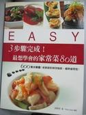 【書寶二手書T2/餐飲_YGJ】3步驟完成!最想學會的家常菜80道:600張步驟圖_趙曉翌