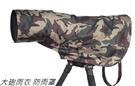 迷彩 大砲雨衣 鏡頭雨衣 防雨罩 適用6...