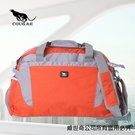 【Cougar】輕量抗撕裂旅行袋/手提袋/側背袋(7035 橘色)【威奇包仔通】