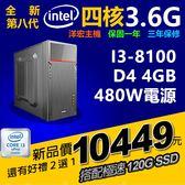 【10449元】全新INTEL第八代I3-8100四核3.6G極速SSD可升I5 I7六核八核到府收送保固可刷卡分期