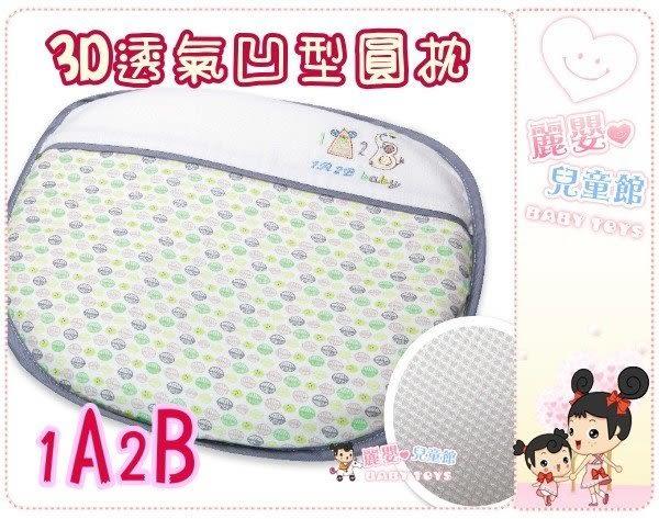 麗嬰兒童玩具館~1A2B全棉-3D透氣護頸枕(紗布)-蘋果枕/凹型枕/蜂巢式網眼透氣孔.對流散熱