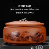 茶葉罐紫砂茶葉罐陶瓷大號醒存茶罐密封罐白茶普洱茶餅罐茶葉包裝盒家用 貝芙莉