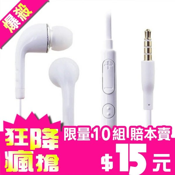 【限量10組 賠本下殺】Samsung【SZ三星 HTC 華碩 華為 線控耳機 3.5mm】通用很多品牌的 耳機