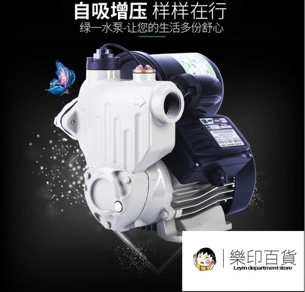 抽水機 自吸泵家用全自動靜音220v增壓泵自來水管道泵加壓抽水機吸水泵 樂印百貨