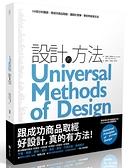 (二手書)設計的方法:100個分析難題,跟成功商品取經,讓設計更棒、更好的有效方法