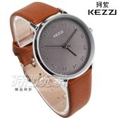 KEZZI珂紫 浮雕數字簡單時尚皮革手錶 男錶 中性錶 女錶 防水手錶 咖啡x灰面 KE1854灰咖