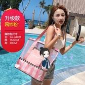沙灘包 游泳包女干濕分離健身包條紋旅行袋防水沙灘包度假泳衣裝備收納包 3色