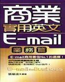 (二手書)商業實用英文E-mail-業務篇(48K)