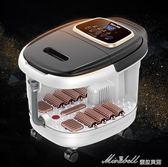 足浴盆全自動加熱按摩洗腳盆足浴器電動泡腳盆足療機家用深桶igo   蜜拉貝爾