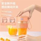 USB榨汁機 迷你榨汁機便攜式果汁杯家用USB充電榨果汁機多功能榨汁杯