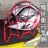 摩托車行李網 油箱網-自行車適用彈力網罩機車安全帽網5色73pp543[時尚巴黎]