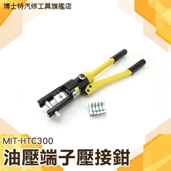 《博士特汽修》油壓端子壓接鉗 電纜 油壓點 壓鉗 電動點式 銅鋁 MIT-HTC300