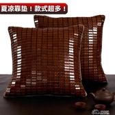 精品 夏季碳化麻將塊竹靠墊涼席抱枕皮沙發辦公椅腰枕小大號含芯 好樂匯