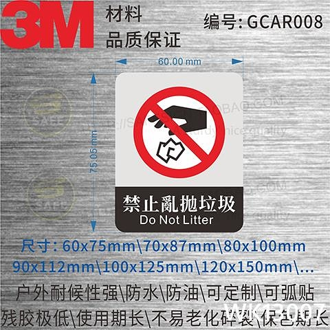 GCAR008 禁止亂拋垃圾 Do Not Litter警告車貼警示貼不幹膠繁體字 wk13007