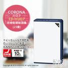 【配件王】日本代購 一年保固 日本製 CORONA CD-H1018 衣物乾燥 除濕機 23疊 水箱4.5L