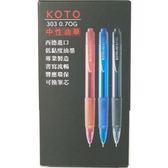 盒裝KOTO 303中性油筆0.7黑12入