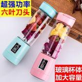 多功能榨汁杯電動玻璃榨汁機家用便攜式充電果汁杯攪拌輔食機小型igo 薔薇時尚