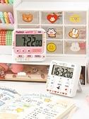 學生兩用計時器鬧鐘學習寫作業做題提醒器廚房電子時間管理定時器 樂活生活館