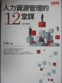 【書寶二手書T9/財經企管_IPJ】人力資源管理的12堂課_李誠、黃同圳、房美玉