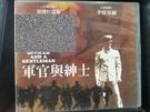 挖寶二手片-V02-072-正版VCD-電影【軍官與紳士】-李察吉爾 黛博拉溫姬(直購價)