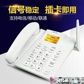 電話機 諾巴瑪無線座機插卡電話機家用老人家庭固定移動聯通電信固話坐機