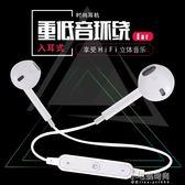 無線藍牙耳機跑步運動雙耳入耳塞式掛立體聲蘋果vivo華為小米通用『艾莎嚴選』