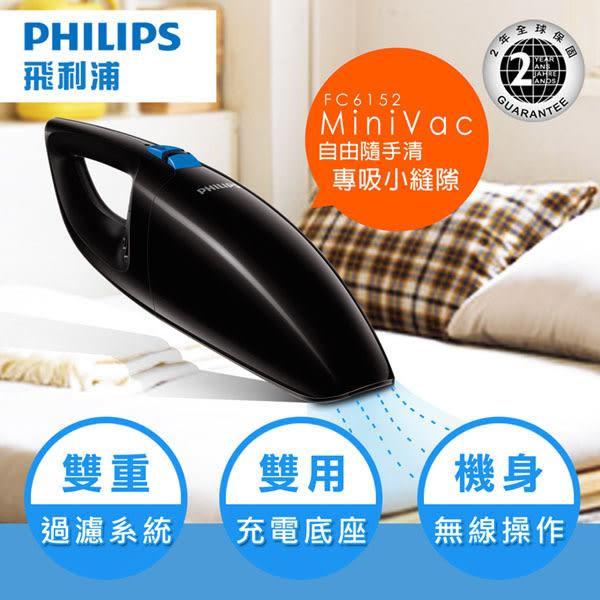 《現貨立即購+贈科技纖維布x2》Philips FC6152 飛利浦 手持式 無線吸塵器