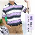 【大盤大】(C61211) 夏 吸濕排汗衫 橫條紋 短袖 涼感衣 抗UV 速乾 運動衫 父親節 路跑 【僅剩M號】
