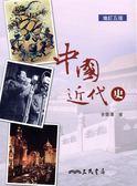 (二手書)中國近代史(簡史)(增訂五版)