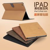 聖誕節交換禮物-蘋果iPad air2保復古2018新款iPad234皮套min2/3套mini4迷你